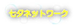 七夕ネットワーク